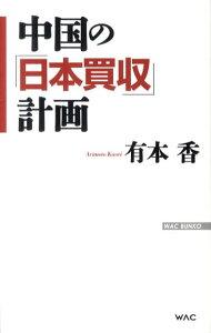 【送料無料】中国の「日本買収」計画