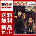 かみちゅ! 1-2巻セット【特典:透明ブックカバー巻数分付き】