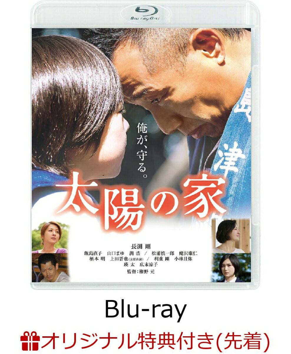 【楽天ブックス限定先着特典】太陽の家(ポストカード)【Blu-ray】