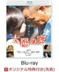 【楽天ブックス限定先着特典】太陽の家【Blu-ray】(ポストカード) [ 長渕剛 ]