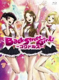 アニメ「Back Street Girls-ゴクドルズー」 Blu-ray BOX