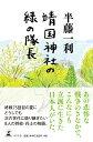 靖国神社の緑の隊長 [ 半藤 一利 ]