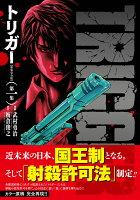 トリガー【新装完全版】第一集(1)