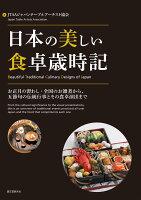 日本の美しい食卓歳時記
