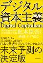 デジタル資本主義 [ 此本 臣吾 ]