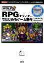 【送料無料】WOLF RPGエディターではじめるゲーム制作 [ SmokingWOLF ]