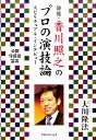 俳優・香川照之のプロの演技論 スピリチュアル・インタビュー (OR books) [ 大川隆法 ]