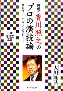 俳優・香川照之のプロの演技論 [ 大川隆法 ]