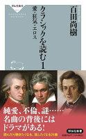 クラシックを読む1 愛・狂気・エロス