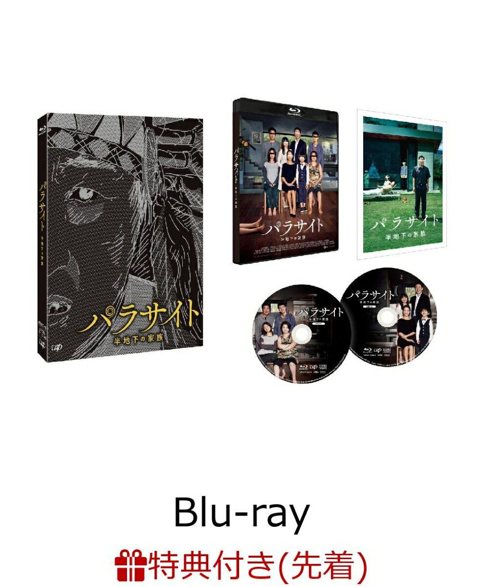 【先着特典】パラサイト 半地下の家族(クリアファイル&ポストカード2種&B2ポスター)【Blu-ray】