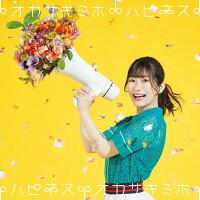 ハピネス (CD+Blu-ray盤)