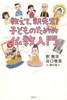 教えて、釈先生! 子どものための仏教入門