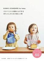 スタイリスト佐藤かなが作る赤ちゃんのための服と小物