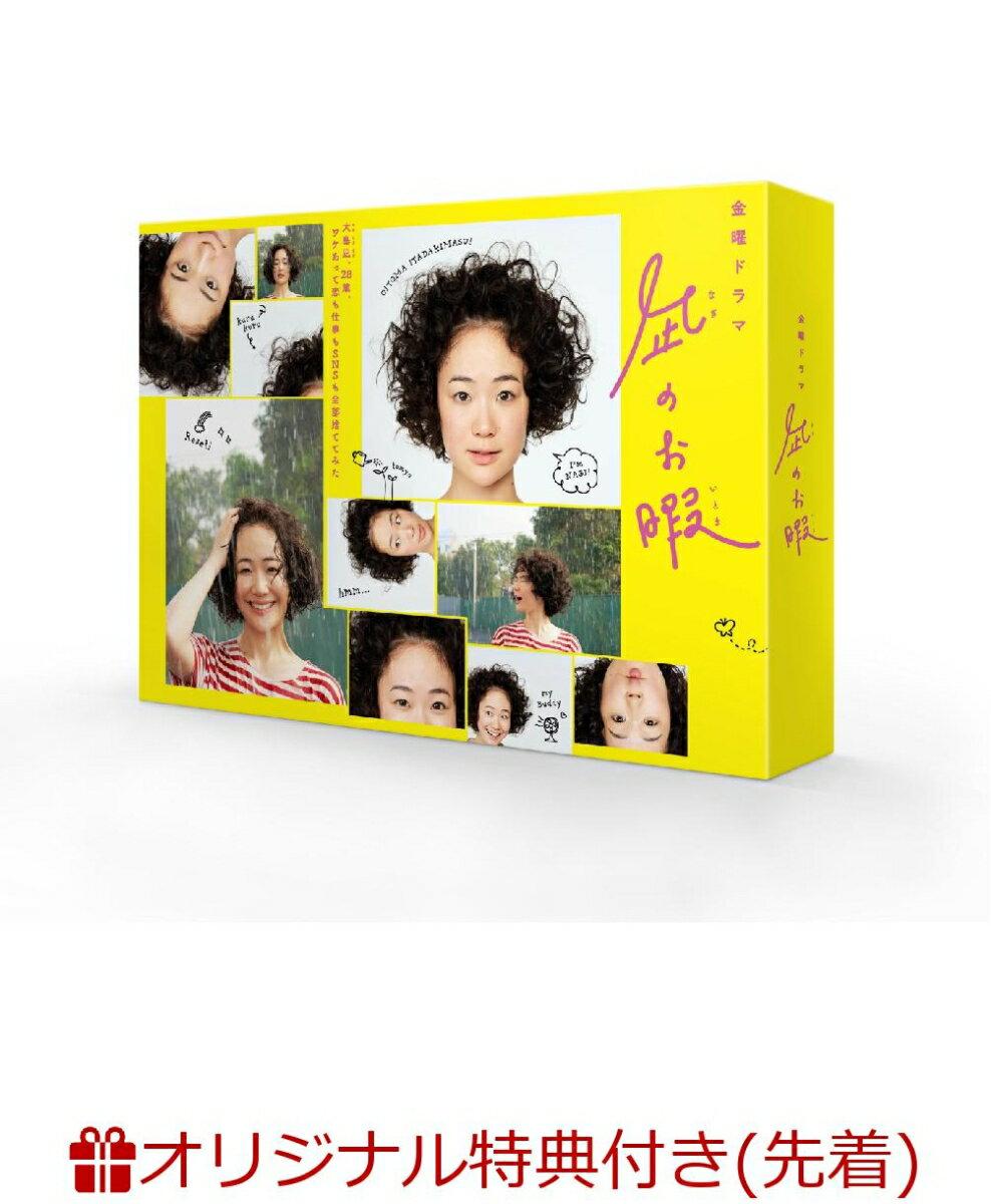 【楽天ブックス限定先着特典】凪のお暇 DVD-BOX(カード型カレンダー付き)