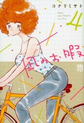漫画 凪のお暇 最新話ネタバレ 5巻30話 あの人の慎二への気持ちが動き出す?!