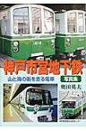 神戸市営地下鉄 山と海の街を走る電車 [ 奥田英夫 ]