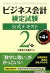 ビジネス会計検定試験公式テキスト2級第4版 [ 大阪商工会議所 ]