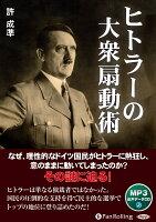 『ヒトラーの大衆扇動術(MP3データCD)』の画像