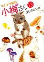 キジトラ猫の小梅さん(13) (ねこぱんちコミックス) [ ほしのなつみ ]