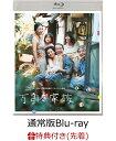 【先着特典】万引き家族 通常版Blu-ray(A5ミニクリアファイルセット付き)【Blu-ray】 [ リリー・フランキー ]