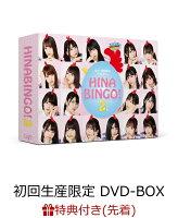 【先着特典】全力!日向坂46バラエティー HINABINGO!2 DVD-BOX(クリアファイル付き)【初回生産限定】