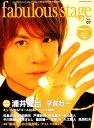 fabulous stage(Vol.07) Beautiful picture & Long 特集:浦井健治/ミュージカル『ゴースト』40ページ大特集!! (SHINKO MUSIC MOOK)