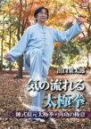 DVD>出口衆太郎気の流れる太極拳 陳式混元太極拳・内功の極意 (<DVD>) [ 出口衆太郎 ]