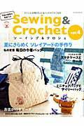 【楽天ブックスならいつでも送料無料】Sewing&Crochet(vol.4)