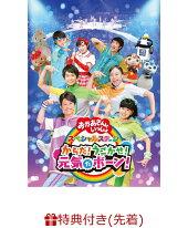 【先着特典】NHK「おかあさんといっしょ」スペシャルステージ からだ!うごかせ!元気だボーン!(スペシャルステッカー付き)