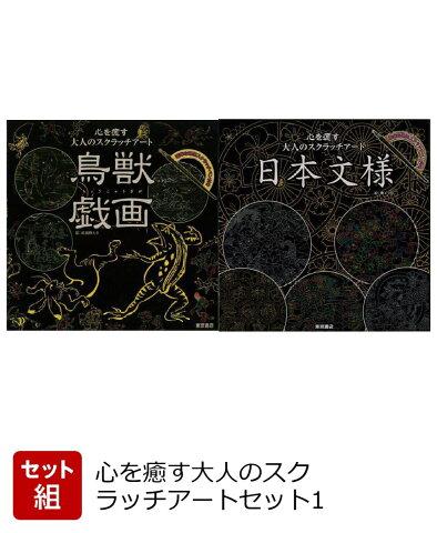 【バーゲン本】心を癒す大人のスクラッチアートセット1