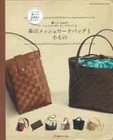【バーゲン本】革のメッシュワークバッグと小もの