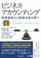 ビジネス・アカウンティング〈第4版〉