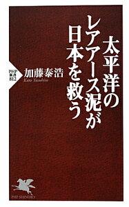 【送料無料】太平洋のレアアース泥が日本を救う [ 加藤泰浩 ]