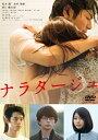 ナラタージュ DVD 通常版 [ 松本潤 ]