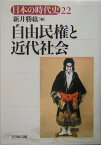 日本の時代史(22) 自由民権と近代社会 [ 石上英一 ]