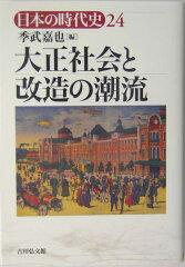 日本の時代史(24)