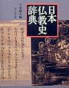 【送料無料】日本仏教史辞典