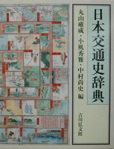 日本交通史辞典 [ 丸山雍成 ]