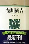 【送料無料】徳川綱吉 [ 塚本学 ]