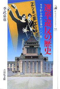 【送料無料】選挙違反の歴史