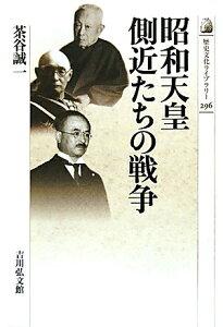 【送料無料】昭和天皇側近たちの戦争