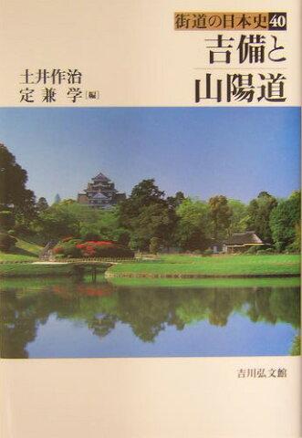 街道の日本史(40) 吉備と山陽道