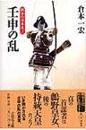 戦争の日本史(2) 壬申の乱