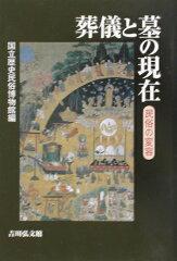 【送料無料】葬儀と墓の現在 [ 国立歴史民俗博物館 ]