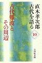 【送料無料】古代難波とその周辺