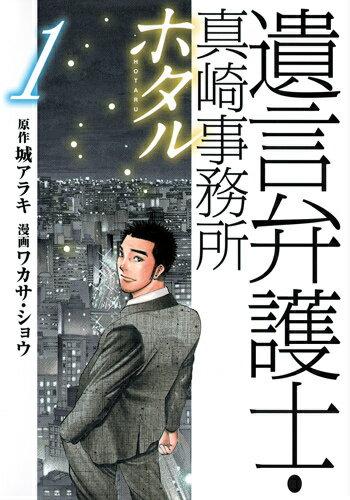 遺言弁護士・真崎事務所ホタル(1)