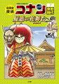 日本史探偵コナン 7 室町時代