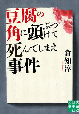 豆腐の角に頭ぶつけて死んでしまえ事件  著:倉知淳