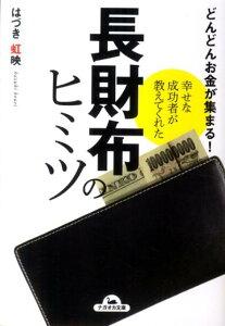 【送料無料】幸せな成功者が教えてくれた長財布のヒミツ [ はづき虹映 ]