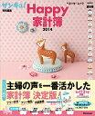 【送料無料】Happy家計簿(2014)
